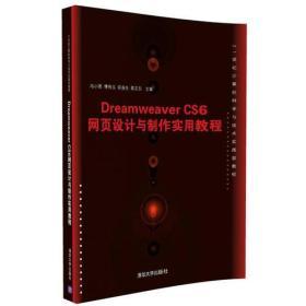 Dreamweaver  CS6网页设计与制作实用教程