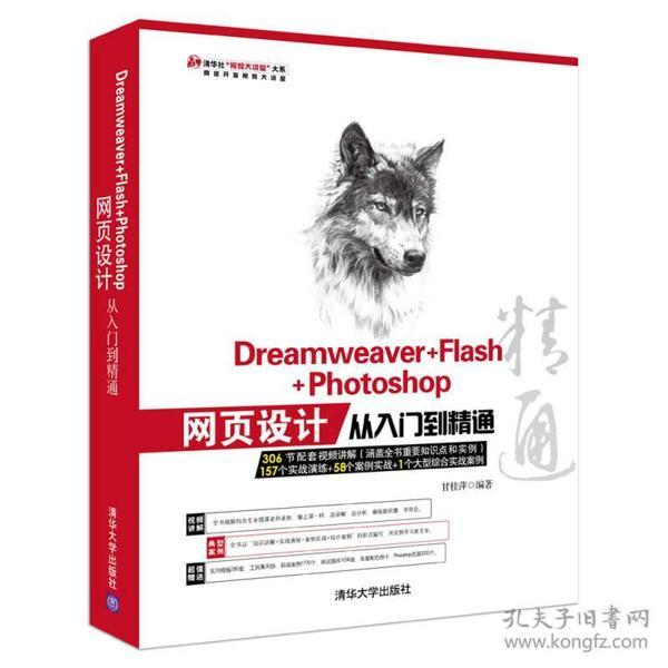 Dreamweaver+Flash+Photoshop网页设计从入门到精通(1DVD)