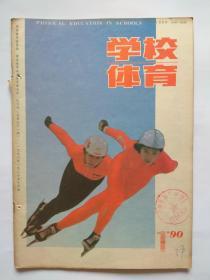 学校体育1990年第1、2期