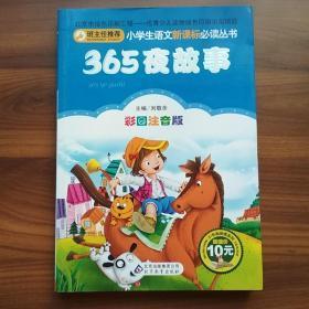 365夜故事(彩图注音版)/小学生语文新课标必读丛书