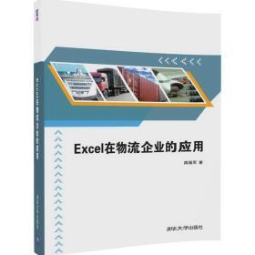 Excel在物流企业的应用