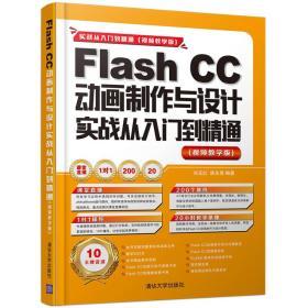 Flash CC动画制作与设计实战从入门到精通