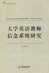 正版新书 大学英语教师信念系统研究