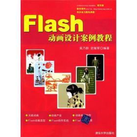 高等院校艺术设计案例教程:Flash动画设计案例教程