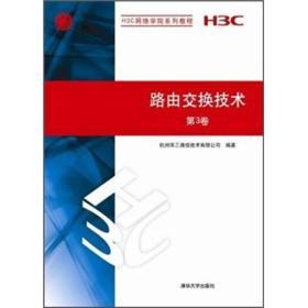 H3C网络学院系列教程:路由交换技术(第3卷)