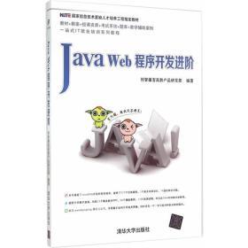 正版二手包邮 Java Web程序开发进阶 9787302407263