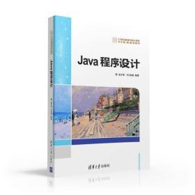 Java程序设计/21世纪高等学校计算机专业实用规划教材
