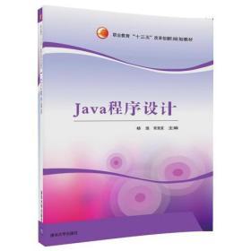 【正版】Java程序设计 杨浪,常贤发主编