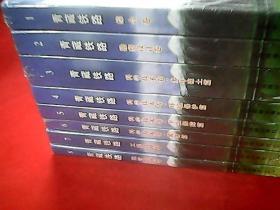 青藏铁路(1-8卷)