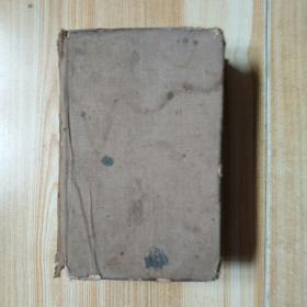 四角号码检字法 1934年王云五第二次增订版