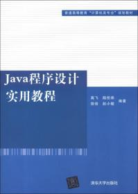 """普通高等教育""""计算机类专业""""规划教材:Java程序设计实用教程"""