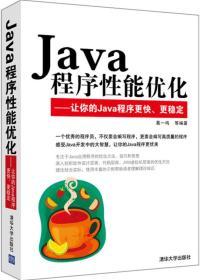 Java程序性能优化:让你的Java程序更快、更稳定