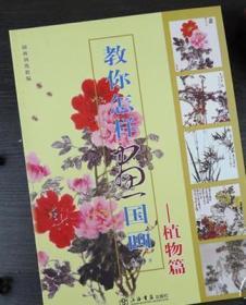 9787806784938/国画训练新编·教你怎样画国画——植物篇