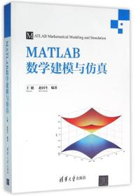 MATLAB数学建模与仿真