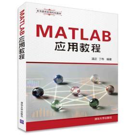 (章)MATLAB应用教程