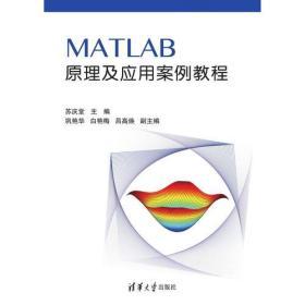 MATLAB原理及应用案例教程9787302413707(128-1-3)
