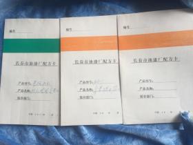 长春市油漆厂配方卡 共3本合售