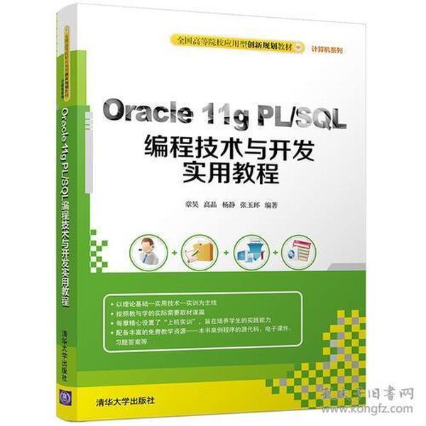【非二手 按此标题为准】Oracle 11g PL/SQL编程技术与开发实用教程