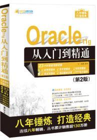 Oracle 11g从入门到精通(第2版)(附光盘)/软件开发视频大讲堂