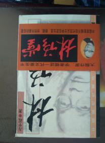 林语堂评传 (中国现代作家评传丛书)