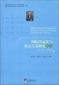 国际共运史与社会主义研究辑刊