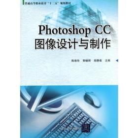 送书签lt-9787302421320-Photoshop CC 图像设计与制作