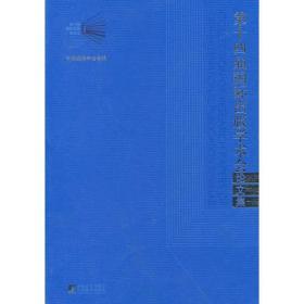 【正版书籍】第十四届国际出版学术会论文集