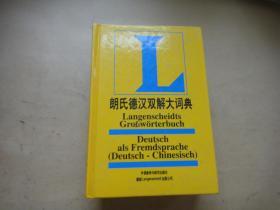 朗氏德汉双解大词典