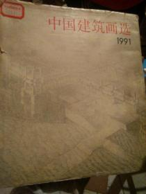 中国建筑画选1991