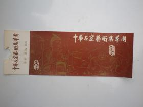 中华石窟艺术集萃园---早期旅游门票 5元
