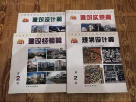 中国城市住宅小区建设试点丛书.建设经验篇.第2辑