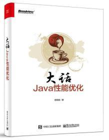 大话Java性能优化