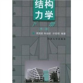 结构力学下册(第2版)