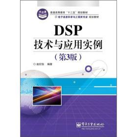 正版二手DSP技术与应用实例(第3版)9787121165313