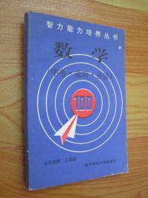 智力能力培养丛书 :数学(上)