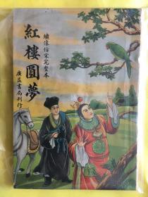 红楼圆梦--民国广益书局出版红楼梦题材老版书