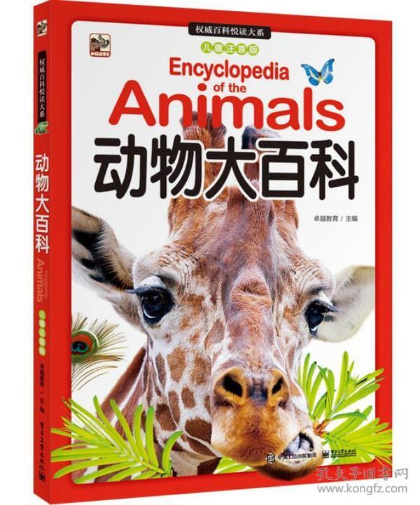 权威百科悦读大系(儿童注音版)动物大百科(全彩)