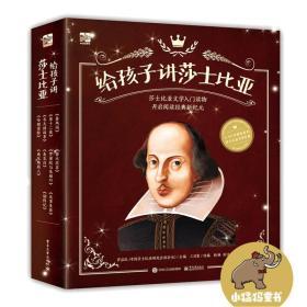 给孩子讲莎士比亚(套装1-10册)(全彩)