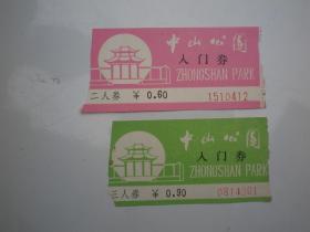 中山公园入门券(2张老门票)6角.9角