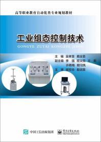 工业组态控制技术