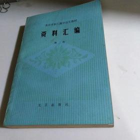 北京市职工高中语文教材 资料汇编  第二册第三册合售