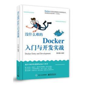9787121314278-hs-没什么难的 Docker入门与开发实战