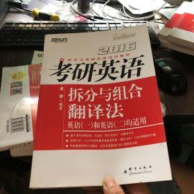 新东方·(2016)考研英语拆分与组合翻译法
