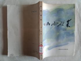 山 雨 欲 来(馆藏,除藏书标记外,无涂划,保存完好)