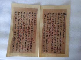 汪鸣銮     木板笺纸    一通两页   印章一枚
