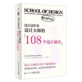 設計這件事:設計大師的108個設計秘訣(全彩)