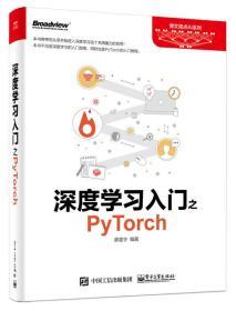 深度学习入门之PyTorch9787121326202(HZ精品书)