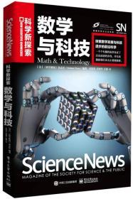 数学与科技(全彩)