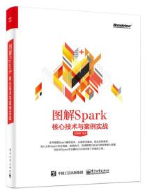 图解Spark核心技术与案例实战