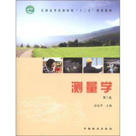 """全国高等农林院校""""十二五""""规划教材:测量学(第2版)"""
